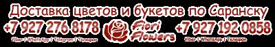Интернет-магазин доставки цветов Fiori
